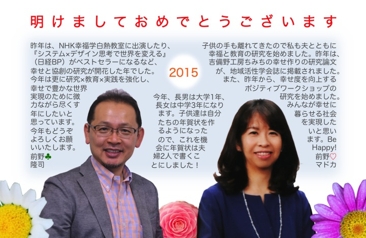 newyearscard2015.jpg