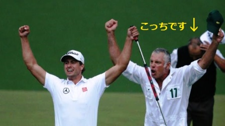 Masters 2013 loser