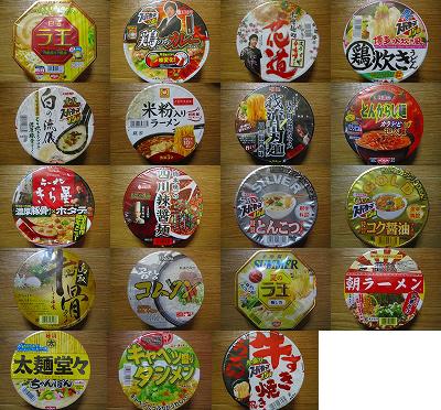 カップ麺1