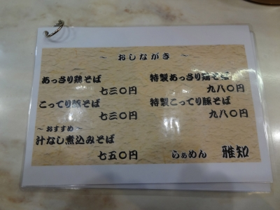 gachi_menu.jpg