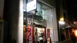 麺彩房五反田[2013-12-11]