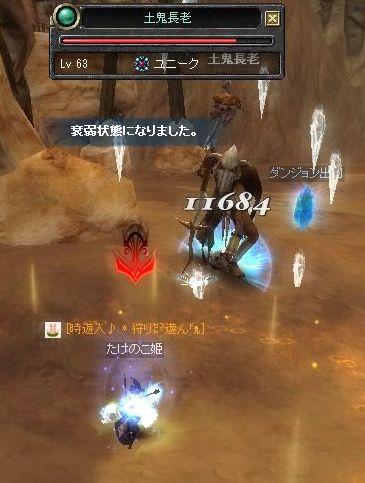 SRO[2012-11-09 16-08-33]_65