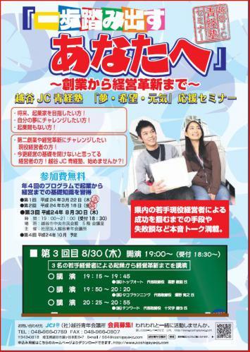 青経塾3-1