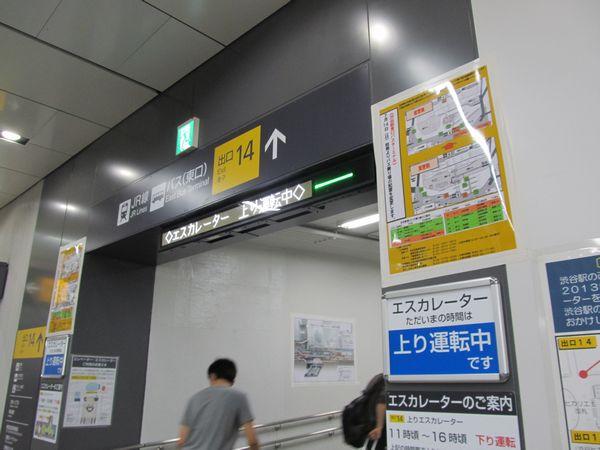 副都心線渋谷駅仮14番出入口。エスカレータの運転方向を示す案内がいくつも設置された。