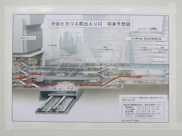 副都心線渋谷駅渋谷ヒカリエ改札口周辺の完成予想図。
