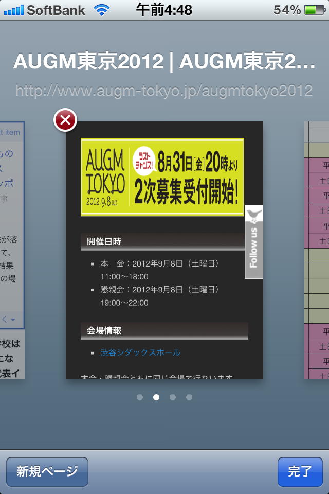 AUGM-Tokyo-2012-2nd-Offer.png