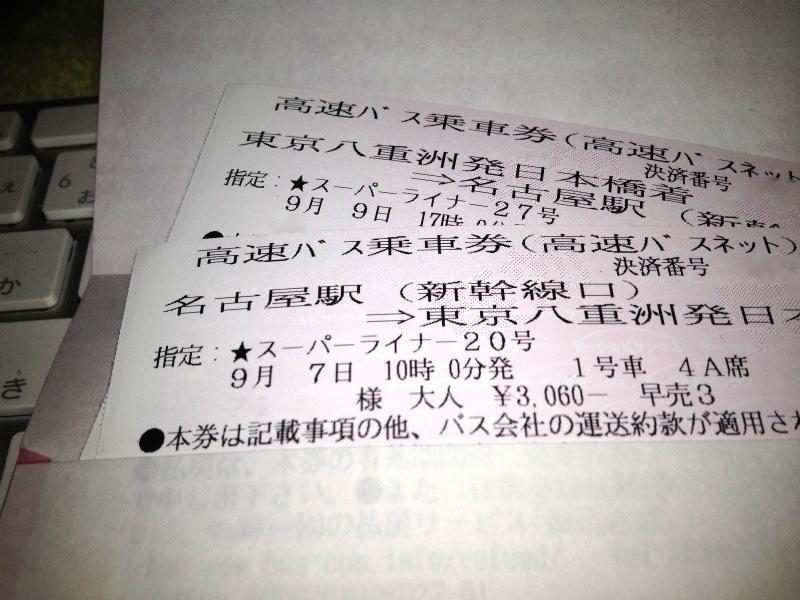 AUGM-Tokyo-2012-Ticket.jpg
