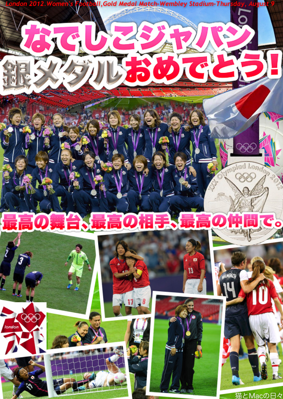 London2012-WomensFootball-GoldMedalMatch-WembleyStadium.png