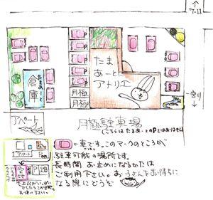 2013 駐車場図 001_R