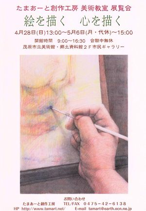 2013 美術教室展覧会 001_R