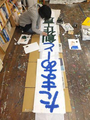 2013 4 17 美術教室看板_R