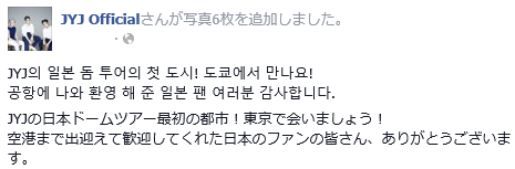 JYJオフィシャルフェイスブック2