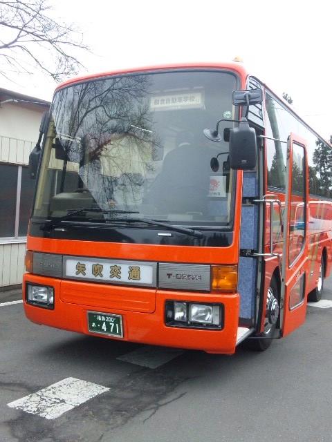 大型バスで...