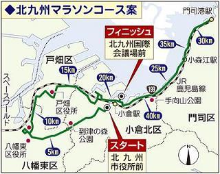 来年2月9日開催…走行コース案