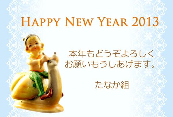 newyear_tanaka.jpg