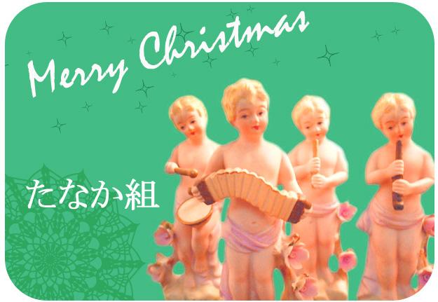 tanaka_20121222203726.jpg