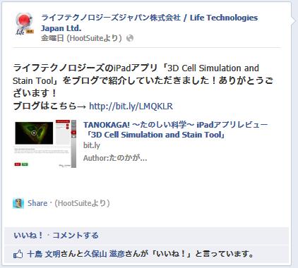 lifetech_tanokaga.png