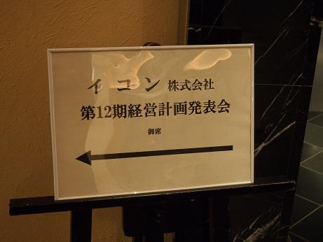 中経営 (1)