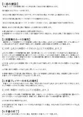 Bマニュアル01-3