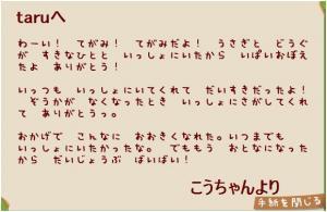 繧ュ繝」繝励メ繝」_convert_20120712232857