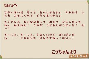 繧ュ繝」繝励メ繝」_convert_20120930081656