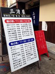 130110_三潴屋外メニュー