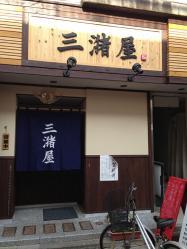 130110_新三潴屋外観