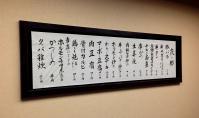 130110_三潴屋壁メニュー