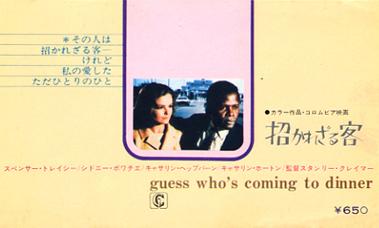 1968-01_招かれざる客
