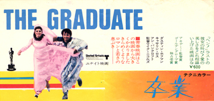 1968-02_卒業
