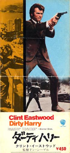1972-04_ダーティハリー