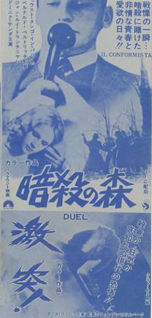 1973-05_暗殺の森&激突
