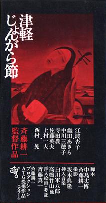 1973-21_津軽じょんがら節