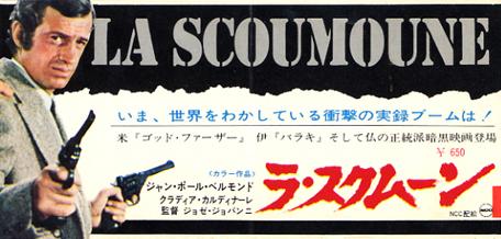 1973-04_ラ・スクムーン