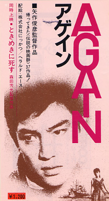 1984-01_アゲイン
