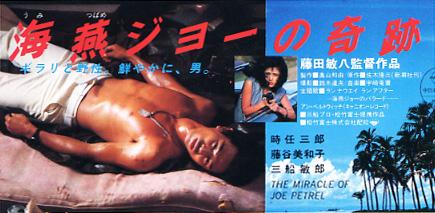 1984-02_海燕ジョーの奇跡