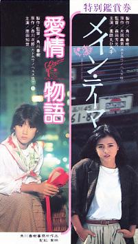 1984-04_メイン・テーマ