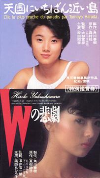 1984-06_Wの悲劇
