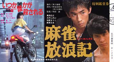 1984-05_麻雀放浪記