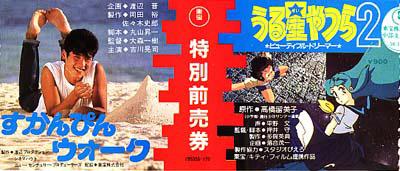 1984-07_すかんぴんウォーク