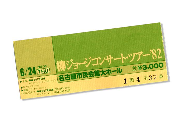 柳ジョージ_Ticket_19820624