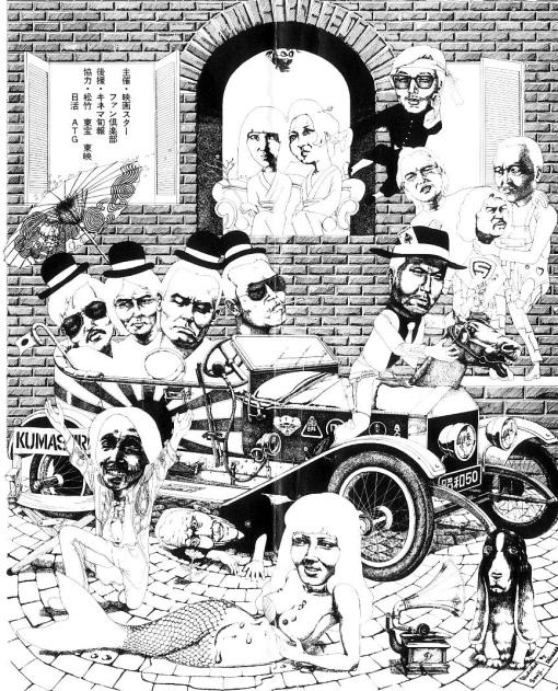 1975_歌銀幕スターPoster