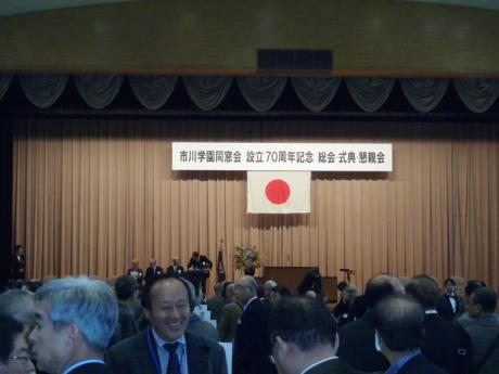 70周年記念式典