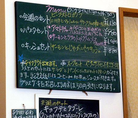 黒板メニュ-