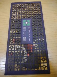 Y2C2 (17)