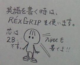 REXGRIP_2013120816160949e.jpg