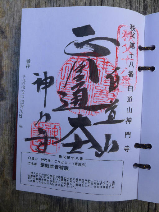 20121209・秩父03-12