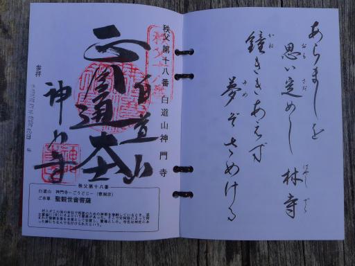 20121209・秩父03-11