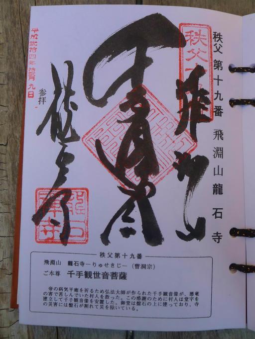 20121209・秩父05-12