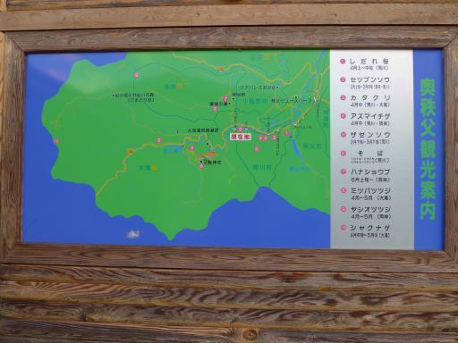 20121209・秩父三峰案内おまけ2